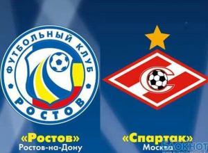 РФС рассмотрит заявление ФК «Ростов» об отмене запрета на регистрацию новых игроков