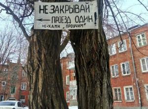 Автохамы вынудили жителей Ростова показать «последнее китайское предупреждение»