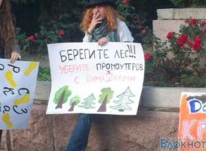 В Ростове-на-Дону прошел митинг против занудной рекламы