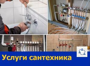 Качественно прочистят ваши трубы и устранят протечки сантехники-профессионалы в Ростове