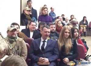 Игорь Стрелков приехал в Ростов-на-Дону c молодой женой. Фоторепортаж