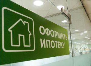 Сбербанк выдал рекордную сумму ипотечных кредитов в Ростовской области и на Северном Кавказе