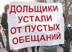 Донским дольщикам вновь объявили о перенесении сроков завершения строительства проблемных домов