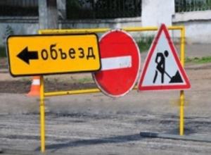 В Ростове на трех улицах временно ограничат движение транспорта