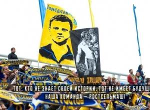 Болельщики «Ростова» просят вернуть клубу название «Ростсельмаш»