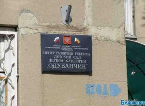 В детском саду в Волгодонске отравились 5 малышей и воспитатель
