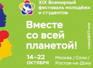 ДГТУ приготовил насыщенную программу для участников Всемирного фестиваля молодежи и студентов