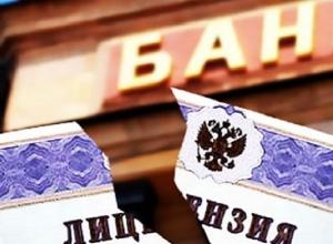 Два лишившихся лицензии банка начнут выплачивать деньги вкладчикам в Ростове