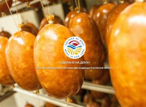 Магазин «Сделано на Дону» появится в Ростовской области в следующем году