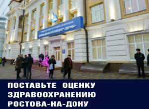Острые проблемы и достижения медицины Ростова: итоги 2016 года