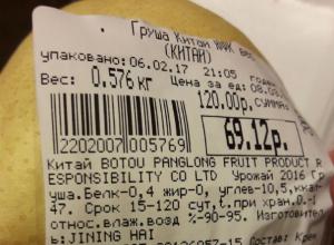 Китайские груши со смешными ингредиентами из популярного магазина возмутили жителей Ростова