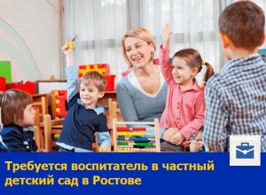 Требуется воспитатель в частный детский сад