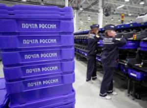 Руководство «Почты России» уволило недобросовестного работника в Ростовской области