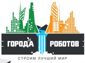 Робототехники со всей России соберутся на EUROBOT 2018 в Ростове
