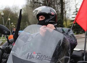 Мотопробег «Дороги Победы - на Берлин 2018» пройдет через Ростовскую область