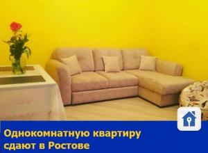 Однокомнатную квартиру сдают в Ростове