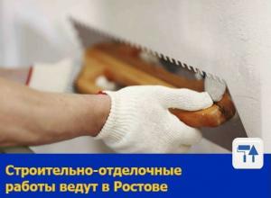 Строительно-отделочные работы ведут в Ростове