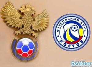 Футбольному клубу «Ростов» не выдали лицензию на участие в Премьер-лиге