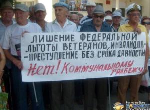 В Ростовской области вторую неделю голодают пенсионеры