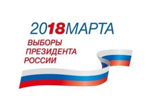 В Ростове начались выборы Президента Российской Федерации