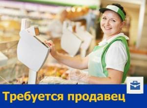 Продавец на подработку требуется в Ростове