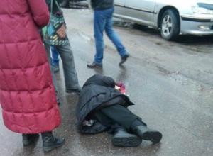 Свою безвременную гибель приняла под колесами легковушки жительница Ростовской области