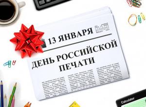 Календарь: День российской печати