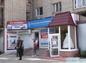 В Волгодонске среди бела дня ограбили «Центр финансовой помощи»