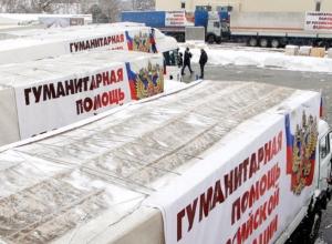 На Дону сформируют 12-й гуманитарный конвой для Донбасса