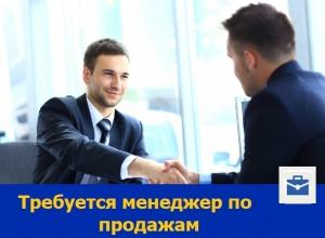 В ростовскую компанию требуется менеджер по продажам
