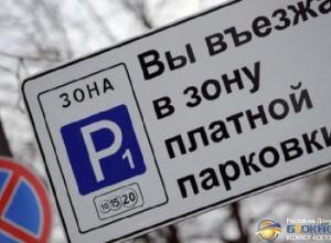 Ростовских водителей ждут платные парковки