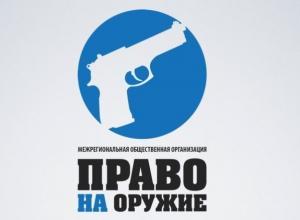 В Ростове-на-Дону пройдет пикет за легализацию огнестрельного оружия