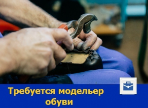 Модельера обуви ищет ростовская фабрика