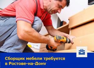 Опытного сборщика мебели ищет крупная компания в Ростове