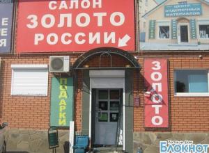В Ростовской области преступники ограбили ювелирный магазин на 10 млн