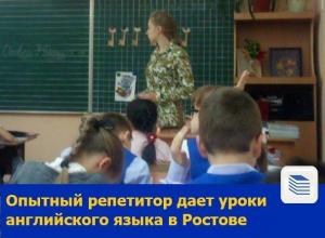 Опытный репетитор дает уроки английского языка в Ростове