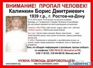 В Ростове-на-Дону разыскивают пожилого мужчину, страдающего болезнью Альцгеймера