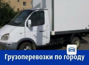 Грузоперевозки по городу предлагает ростовский частник