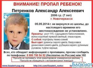В Ростовской области пропал 7-летний школьник, не вернувшийся домой из школы
