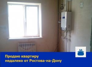 Продается квартира в поселке Овощном под Ростовом