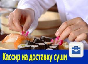 Кассир на доставку суши требуется в Ростове