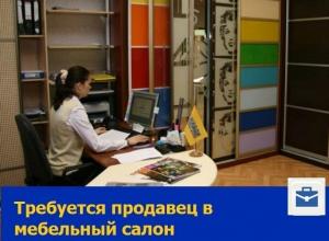 Продавец в мебельный салон требуется в Ростове