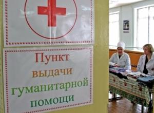 Ростовская область собрала за сутки 28 тонн гуманитарной помощи для беженцев из Украины