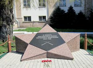 Календарь: 17 ноября 1941 года немецкие войска в первый раз подошли к Ростову