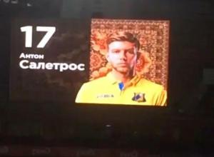Игроков ФК «Ростов» представили на фоне бабушкиного ковра перед матчем с «Локомотивом»