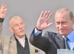 Владимир Путин получил от художника из Ростовской области оберег и торсионную защиту