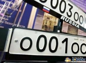 МВД предлагает продавать «красивые» автомобильные номера на аукционах