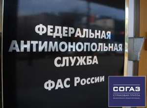 Ростовское УФАС обвиняет страховую компанию «СОГАЗ» в нарушении закона о конкуренции