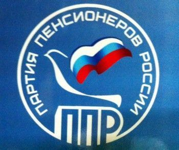 Партия пенсионеров России: «Заксобранию необходимы защитники интересов пенсионеров!»