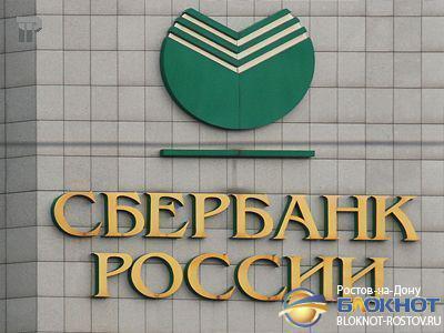 В Ростовской области сотрудник Сбербанка похитил со счета 85-летней пенсионерки 450 тыс.